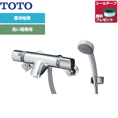 [TMF44E1RZ] TOTO 浴室水栓 壁付サーモスタット混合水栓 エアインシャワー 寒冷地用 【シールテープ無料プレゼント!(希望者のみ)※開封同梱】 【送料無料】