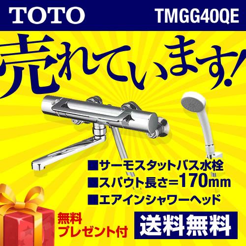 [TMGG40QE] TOTO 浴室水栓 GGシリーズ サーモスタットシャワー金具(壁付きタイプ) アーチハンドル シャワーヘッド:エアイン 【シールテープ無料プレゼント!(希望者のみ)※同送の為開梱します】 【送料無料】 混合水栓 蛇口 シャワー水栓 浴室用 壁付タイプ おしゃれ