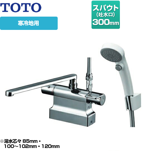 [TMGG46EWZ] TOTO 浴室水栓 GGシリーズ サーモスタットシャワー金具(台付きタイプ) シャワーヘッド:エアインクリック 寒冷地用 【パッキン無料プレゼント!(希望者のみ)※同送の為開梱します】 【送料無料】 混合水栓 シャワー水栓 浴室用 蛇口 デッキタイプ おしゃれ