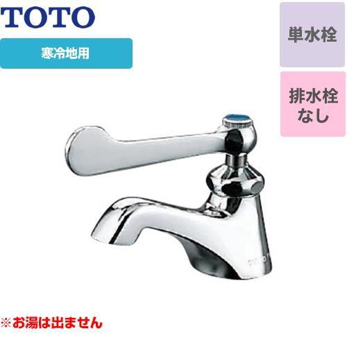 [T205QFRC] TOTO 洗面水栓 ワンホールタイプ 単水栓 立水栓 スパウト長さ75mm お湯は出ません 寒冷地 排水栓なし 【送料無料】