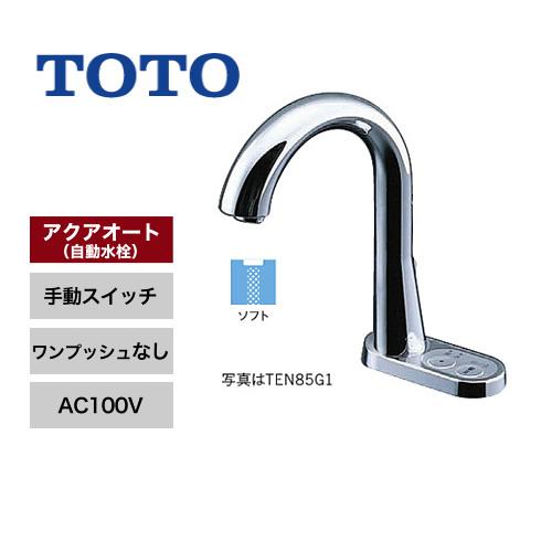 [TEN84G] TOTO 洗面水栓 アクアオート グースネックタイプ ワンホールタイプ サーモスタット混合水栓 台付自動水栓 AC100タイプ スパウト長さ143mm ワンプッシュなし(排水栓なし) 【送料無料】