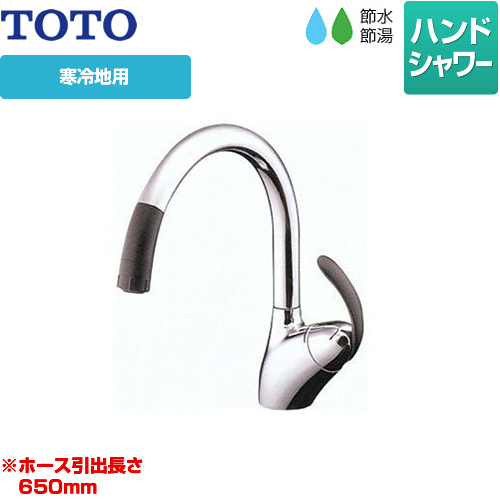[TKN34PBRRZ] TOTO キッチン水栓 ニューウエーブシリーズ シングルレバー混合栓(台付き1穴タイプ) ハンドシャワー・吐水切り替えタイプ(グースネック) 寒冷地用 【送料無料】