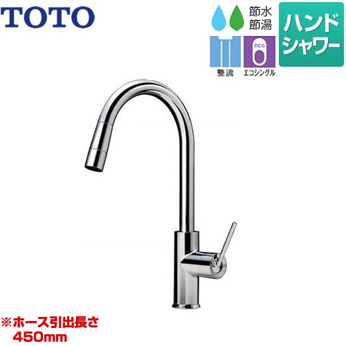 [TKWC35ES] TOTO キッチン水栓 コンテンポラリシリーズ(エコシングル水栓) シングルレバー混合水栓(台付き1穴タイプ) ハンドシャワー・吐水切り替えタイプ(グースネック) メタルハンドル 【送料無料】