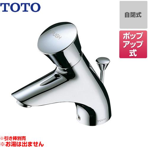 [TL19APR] TOTO 洗面水栓 ニューウエーブシリーズ ワンホールタイプ 単水栓 自閉式立水栓 スパウト長さ120mm お湯は出ません 一般地 ポップアップ式 【送料無料】