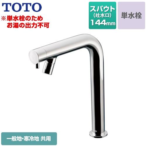 [TLC11C2] TOTO 洗面水栓 コンテンポラリシリーズ 単水栓 立水栓 スパウト長さ144mm お湯は出ません 一般地・寒冷地共用 排水栓なし メタル 【送料無料】