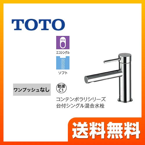 [TLCC31E1R] TOTO 洗面水栓 コンテンポラリシリーズ ワンホールタイプ 台付シングル混合水栓 スパウト長さ120mm エコシングル水栓 一般地 ワンプッシュなし(排水栓なし) 【送料無料】