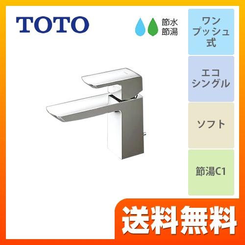[TLG02302J] TOTO 洗面水栓 GRシリーズ シングル混合水栓 台付き1穴 スパウト長さ117mm 逆止弁 ワンプッシュ式 【送料無料】