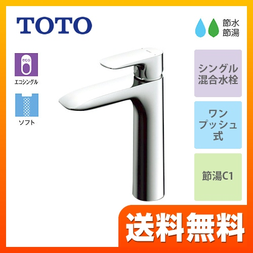 [TLG04305J] TOTO 洗面水栓 GAシリーズ シングル混合水栓 台付き1穴 スパウト長さ120mm 逆止弁 ワンプッシュ式 【送料無料】