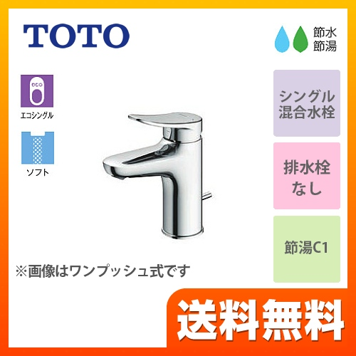 [TLS04303J] TOTO 洗面水栓 シングル混合水栓 台付き1穴 スパウト長さ95mm 逆止弁 ワンプッシュなし 【送料無料】