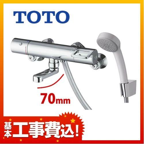 【後継品での出荷になる場合がございます】【リフォーム認定商品】【工事費込セット(商品+基本工事)】[TMGG40SE] TOTO 浴室水栓 シャワー水栓 GGシリーズ サーモスタットシャワー金具(壁付きタイプ) スパウト長さ70mm シャワーヘッド:エアイン 洗い場専用