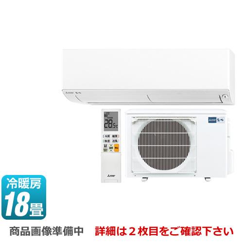 [MSZ-BXV5618S-W] 三菱 ルームエアコン BXVシリーズ 霧ヶ峰 コンパクトモデル 冷房/暖房:18畳程度 2018年モデル 単相200V・15A ウェーブホワイト 【送料無料】