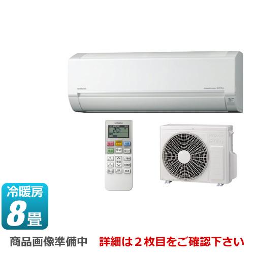 [RAS-BJ25H-W] 日立 ルームエアコン BJシリーズ 白くまくん ベーシックモデル 冷房/暖房:8畳程度 2018年モデル 単相100V・15A くらしセンサー搭載 スターホワイト 【送料無料】