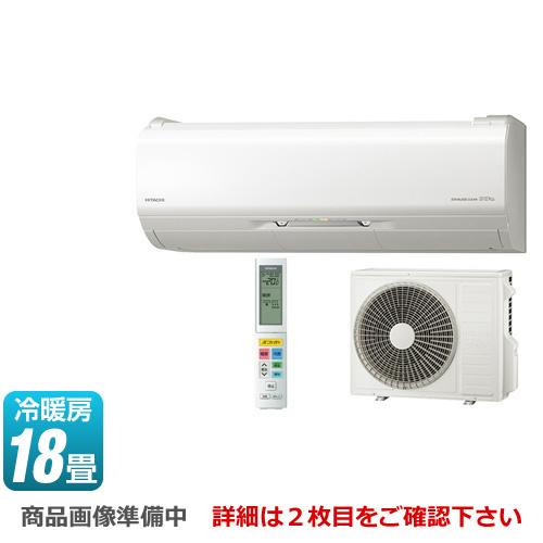 [RAS-XJ56J2-W] 日立 ルームエアコン XJシリーズ 白くまくん プレミアムモデル 冷房/暖房:18畳程度 2019年モデル 単相200V・20A くらしカメラAI搭載 スターホワイト 【送料無料】