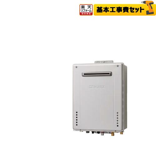 【リフォーム認定商品】【工事費込セット(商品+基本工事)】[GT-C2462SAWX-PS-BL-13A-20A+RC-G001E] 【都市ガス】 ノーリツ ガス給湯器 ガスふろ給湯器 エコジョーズ 24号 PS標準設置形 高機能標準リモコン付属(インターホンなし) 【オート】【GT-C2462SAWX-PS BL】