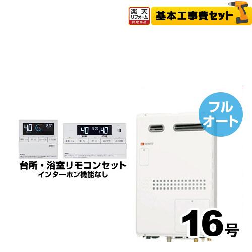 【リフォーム認定商品】【工事費込みセット】[GTH-1644AWX-1-BL-LPG-15A] 【プロパンガス】 ノーリツ ガス給湯器 ガス温水暖房付ふろ給湯器 屋外壁掛形 PS標準設置形(PS設置) 16号 リモコン付属 接続口径:15A 【フルオート】【GTH-1644AWX-1 BL】