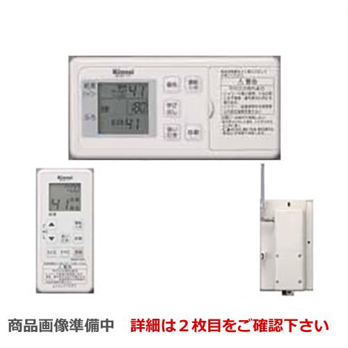 リンナイ 171シリーズ【浴室用 台所用 通信ユニットセットリモコン】[MBCTW-171]