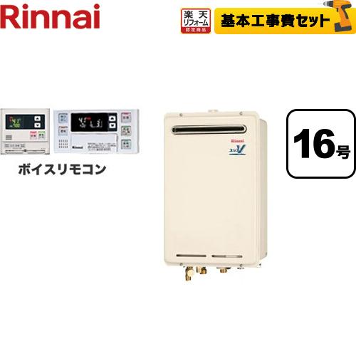 【リフォーム認定商品】【工事費込みセット(商品+基本工事)】[RUJ-V1611W-A-13A-MC-121V-KJ]【都市ガス】 リンナイ ガス給湯器 屋外壁掛形(PS標準設置形) 16号 高温水供給式 ボイスリモコン付属 接続口径:15A 【送料無料】【RUJ-V1611W(A)】