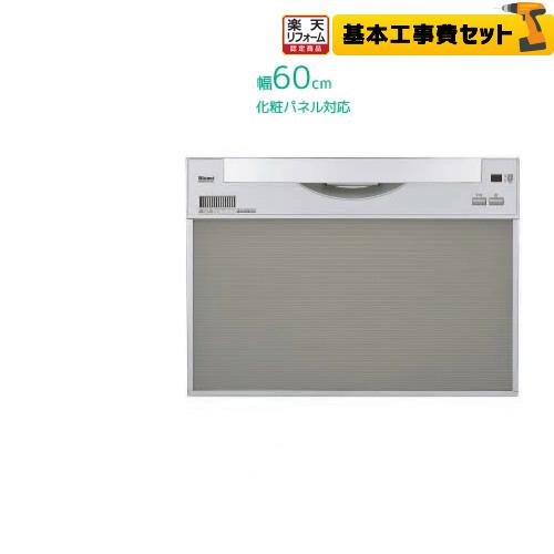 工事費込み 【リフォーム認定商品】【工事費込セット(商品+基本工事)】[RSW-601C-SV] リンナイ 食器洗い乾燥機 スライドオープン幅60cm 庫内形状:浅型 ドアパネル対応 ビルトイン食洗機 RKW-601C-SVの同グレード品 シルバー