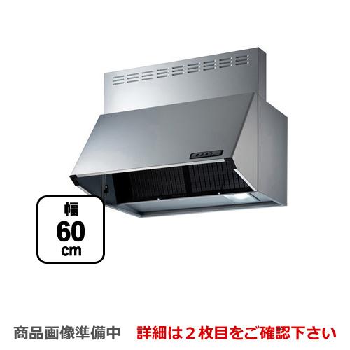 [BDR-3EC-601SI] 富士工業 レンジフード ecoフード シロッコファン 間口600mm 前幕板付属 シルバーメタリック 【送料無料】 レンジフード 換気扇 台所