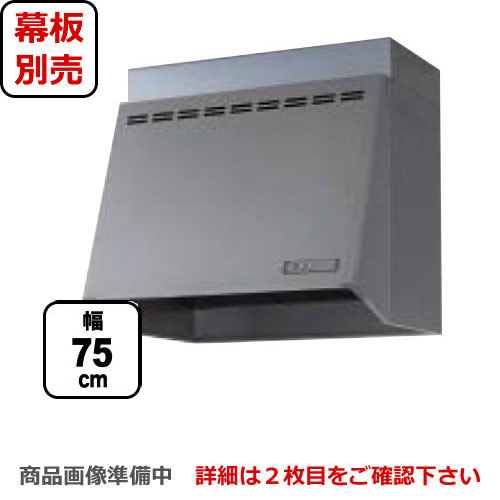 [ZRP75NBB12FSZ-E]クリナップ レンジフード 深型レンジフード(プロペラファン) 間口75cm(750mm) 高さ60cm (高さ70cm時別売幕板必要) シルバー 【送料無料】 換気扇 台所