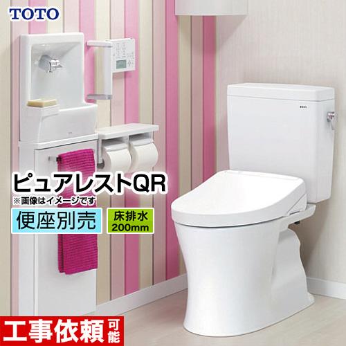 [CS230B+SH230BA-NW1]TOTO トイレ ピュアレストQR 組み合わせ便器(ウォシュレット別売) 排水心:200mm ( 排水200 ) 一般地 手洗なし 床排水 ホワイト 【送料無料】 トイレリフォーム [CS230B+SH230BA]【後継品での出荷になる場合がございます】