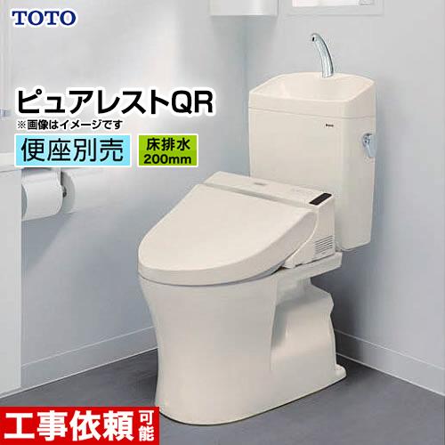 [CS230B+SH231BA-SC1]TOTO トイレ ピュアレストQR 組み合わせ便器(ウォシュレット別売) 排水心:200mm ( 排水200 ) 一般地 手洗有り 床排水 パステルアイボリー 【送料無料】 トイレリフォーム [CS230B+SH231BA]【後継品での出荷になる場合がございます】