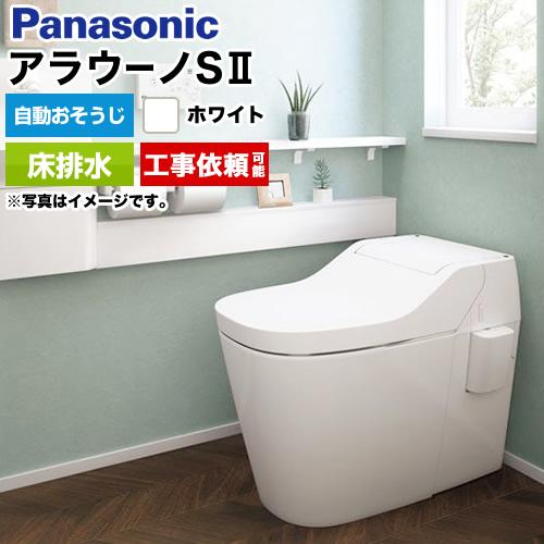 アラウーノS2 [XCH1401WS] パナソニック トイレ アラウーノS 全自動おそうじトイレ(タンクレストイレ) 排水心120・200mm 床排水(標準タイプ) 手洗いなし ホワイト 【送料無料】 便器 リフォーム Panasonic アラウーノ【便座一体型】