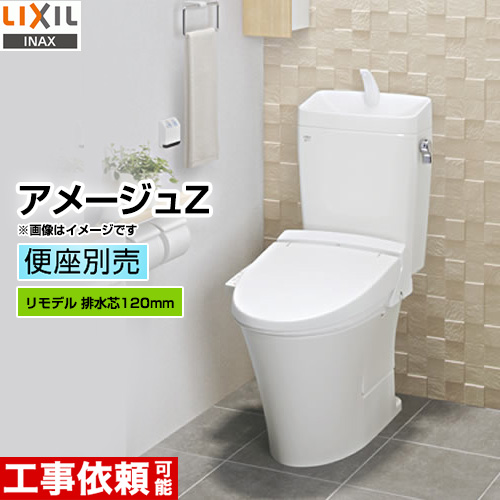 【後継品での出荷になる場合がございます】【後継品での出荷になる場合がございます】[BC-ZA10H-120--DT-ZA180H-BW1] INAX トイレ LIXIL アメージュZ便器 ECO5 リトイレ(リモデル) 手洗あり 排水芯120mm 組み合わせ便器(便座別売) フチレス ピュアホワイト