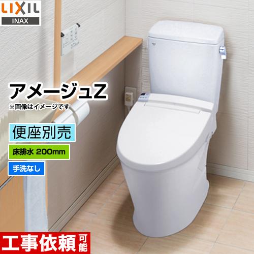 ピュアホワイト 床排水200mm ハイパーキラミック 組み合わせ便器(便座別売) トイレ ECO5 フチレス [BC-ZA10S--DT-ZA150E-BW1]INAX 【送料無料】 手洗なし LIXIL アメージュZ便器