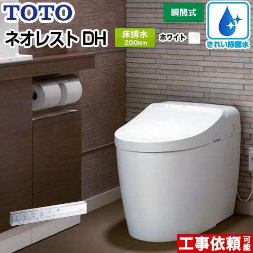 [CES9565WR-NW1] TOTO トイレ タンクレストイレ 床排水 排水心200mm ネオレストハイブリッドシリーズDHタイプ 便器 機種:DH1 隠蔽給水 ホワイト スティックリモコン 【送料無料】