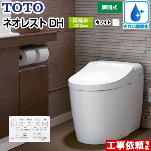 [CES9575R-NW1] TOTO トイレ タンクレストイレ 床排水 排水心200mm ネオレストハイブリッドシリーズDHタイプ 便器 機種:DH2 隠蔽給水 ホワイト リモコン 【送料無料】