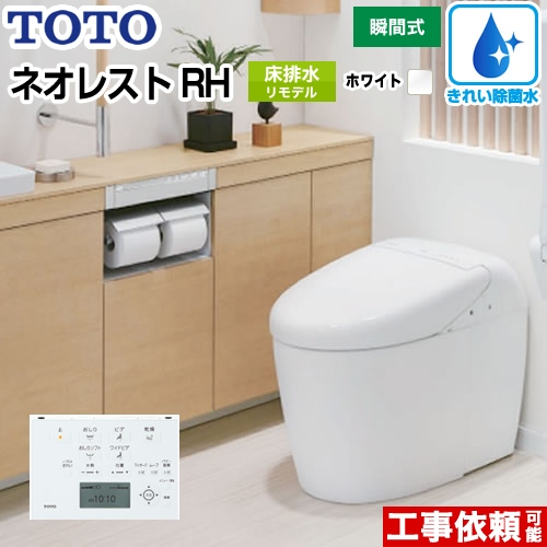 [CES9768MR-NW1] TOTO トイレ タンクレストイレ 床排水 リモデル対応 排水心305~540mm ネオレストハイブリッドシリーズRHタイプ 便器 機種:RH1 露出給水 ホワイト リモコン 【送料無料】
