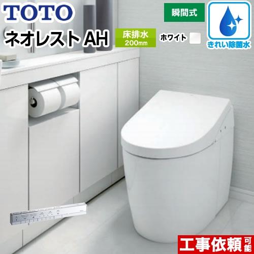 [CES9788WR-NW1] TOTO トイレ タンクレストイレ 床排水 排水心200mm ネオレストハイブリッドシリーズAHタイプ 便器 機種:AH1 隠蔽給水 ホワイト スティックリモコン 【送料無料】