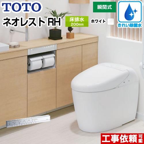 [CES9878WR-NW1] TOTO トイレ タンクレストイレ 床排水 排水心200mm ネオレストハイブリッドシリーズRHタイプ 便器 機種:RH2W 隠蔽給水 ホワイト スティックリモコン 【送料無料】