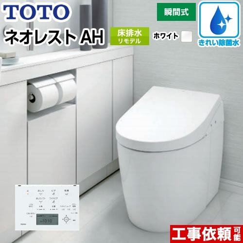 【送料無料】 トイレ 便器 ホワイト タンクレストイレ [CES9898MR-NW1] ネオレストハイブリッドシリーズAHタイプ リモデル対応 露出給水 床排水 機種:AH2W TOTO リモコン 排水心305~540mm