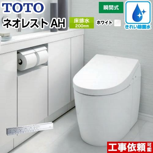 [CES9898WR-NW1] TOTO トイレ タンクレストイレ 床排水 排水心200mm ネオレストハイブリッドシリーズAHタイプ 便器 機種:AH2W 隠蔽給水 ホワイト スティックリモコン 【送料無料】