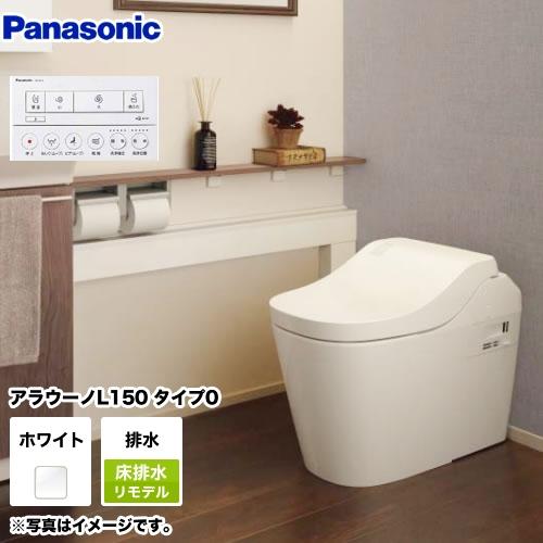 [XCH1500RWS] パナソニック トイレ 全自動おそうじトイレ アラウーノL150シリーズ 排水芯305~470mm タイプ0 床排水 リフォームタイプ 手洗いなし ホワイト 【送料無料】