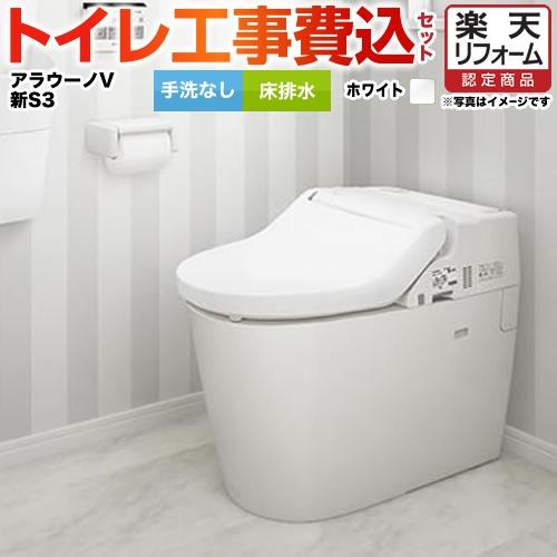 壁リモコン付属 トイレ NEWアラウーノV 手洗なし 節水きれい 【リフォーム認定商品】【工事費込セット(商品+基本工事)】[XCH3013WS] パナソニック 3Dツイスター水流 ホワイト V専用トワレ新S3 床排水120mm・200mm