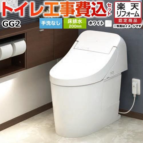 【リフォーム認定商品】【工事費込セット(商品+基本工事)】[CES9425-NW1] TOTO トイレ GG2 ホワイト 壁リモコン付属