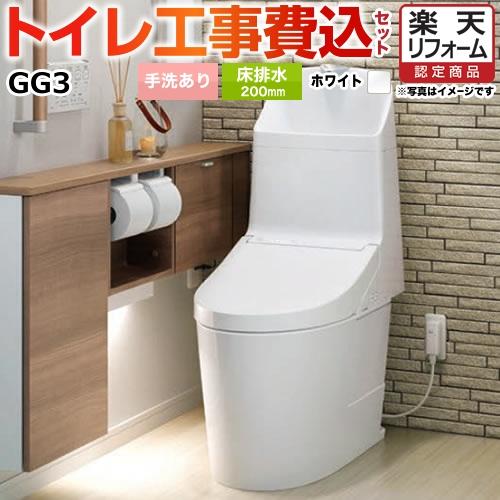 【リフォーム認定商品】【工事費込セット(商品+基本工事)】[CES9335-NW1] TOTO トイレ GG3-800 ホワイト 壁リモコン付属