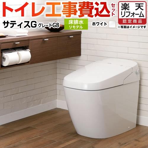 【リフォーム認定商品】サティス Gタイプ【工事費込セット(商品+基本工事)】INAX トイレ 床排水リモデル 手洗なし グレード8 タンクレス トイレ組み合わせ品番:YBC-G20H-DV-G218H-BW1 LIXIL ピュアホワイト[TSET-SAG8-WHI-R] 排水芯225~410mm 工事費込み
