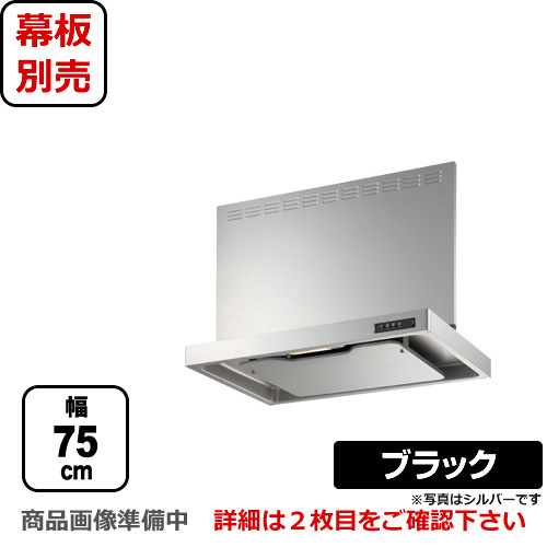 【送料無料】 [USR-3A-751 LBK] 富士工業 レンジフード スリムフード 左排気 ブラック 前幕板別売 スタンダード 間口:750 レンジフード 換気扇 台所 シロッコファン