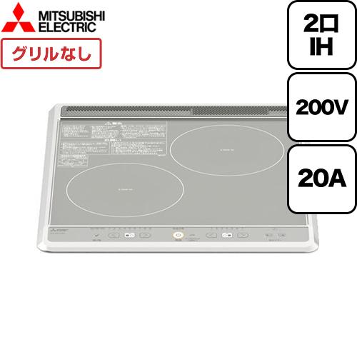 [CS-G217BS] 三菱 IHクッキングヒーター 2口IH(グリルなし) G217Bシリーズ 幅45cm 左:3.0kW 右:2.0kW シルバー IHヒーター IH調理器 【送料無料】