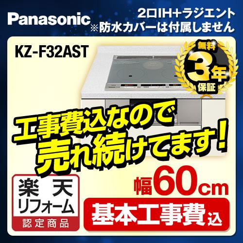 【後継品での出荷になる場合がございます】【リフォーム認定商品】【工事費込セット(商品+基本工事)】[KZ-F32AST] パナソニック IHクッキングヒーター F32シリーズ Aタイプ 2口IH+ラジエント 鉄・ステンレス対応 幅60cm 両面焼きグリル 水あり IH調理器 ビルトイン