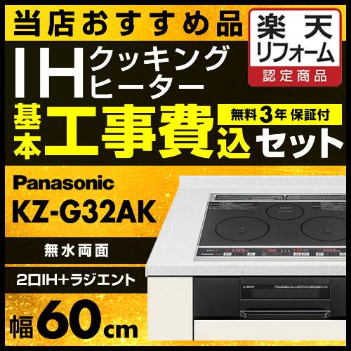 【1000円クーポン有】【リフォーム認定商品】【工事費込セット(商品+基本工事)】[KZ-G32AK] パナソニック IHクッキングヒーター G32シリーズ 2口IH+ラジエント 鉄・ステンレス対応 幅60cm 水なし両面焼きグリル トッププレート色:ブラック ビルトイン