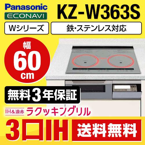 [KZ-W363S] パナソニック IHクッキングヒーター Wシリーズ 3口IH 鉄・ステンレス対応 幅60cm IHヒーター IHコンロ ビルトイン IH調理器 IH&遠赤ラクッキングリル  シルバー 【送料無料】KZ-V363Sの後継品