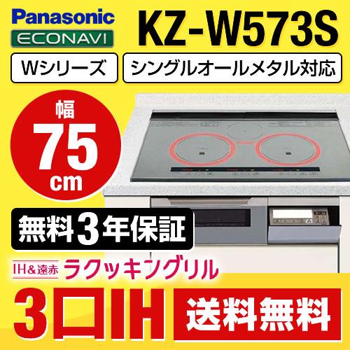 [KZ-W573S] パナソニック IHクッキングヒーター Wシリーズ 3口IH シングルオールメタル対応 幅75cm IHヒーター IHコンロ ビルトイン IH調理器 IH&遠赤ラクッキングリル  ウォームシルバー 【送料無料】KZ-V573Sの後継品