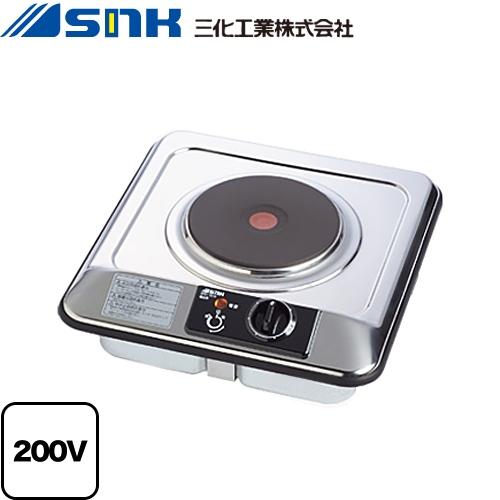 [SPH-231S] 三化工業 一口IHクッキングヒーター ビルトイン1口(上面操作タイプ) 単相200V プレートヒーター シルバー 【送料無料】