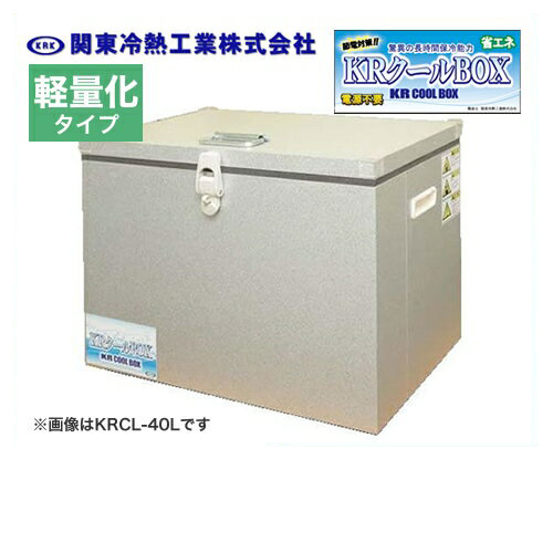 [KRCL-40AL]関東冷熱工業 クーラーボックス 小型保冷庫 KRクールBOX-S 軽量化タイプ 40Lタイプ 片開きオープン扉 外面材:アルミニウム 内面材:アルミニウム 標準タイプより約30%以上軽量 【送料無料】