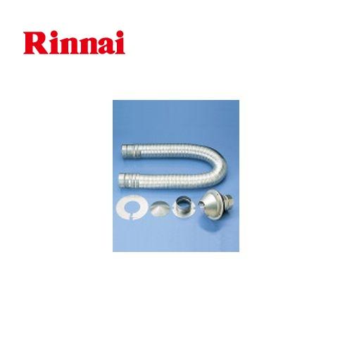 [DPS-75]排湿管セット リンナイ 衣類乾燥機【オプションのみの購入は不可】